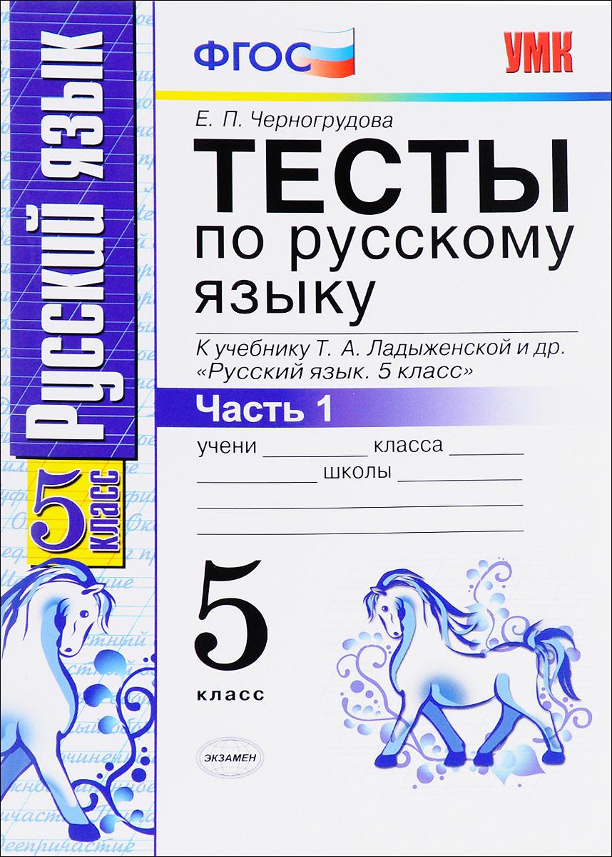 Русский язык. 5 класс. Тесты. К учебнику Т. А. Ладыженской и др. В 2 частях. Часть 1