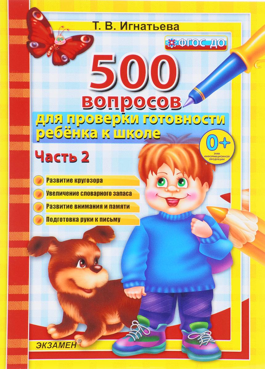 500 вопросов для проверки готовности ребенка к школе. Часть 2