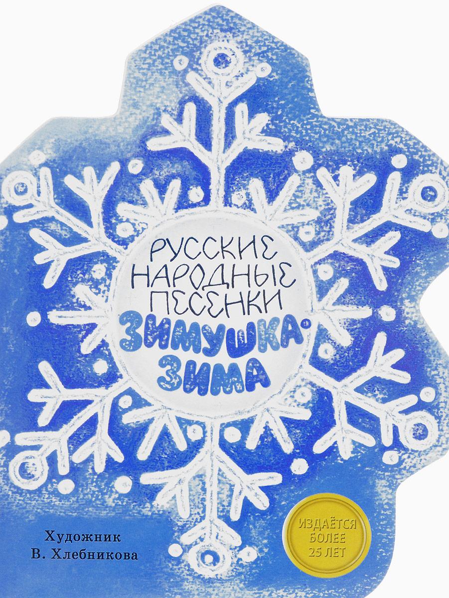 Подробнее о Зимушка-зима. Русские народные песенки степанов в зимушка зима