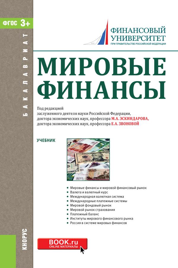 Мировые финансы. Учебник