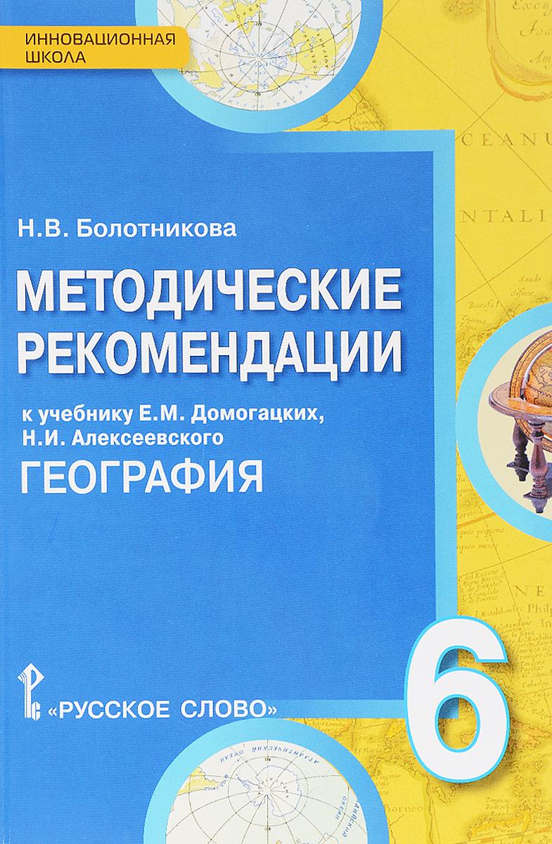 География. 6 класс. Методические рекомендации. К учебнику Е. М. Домогацких, Н. И. Алексеевского