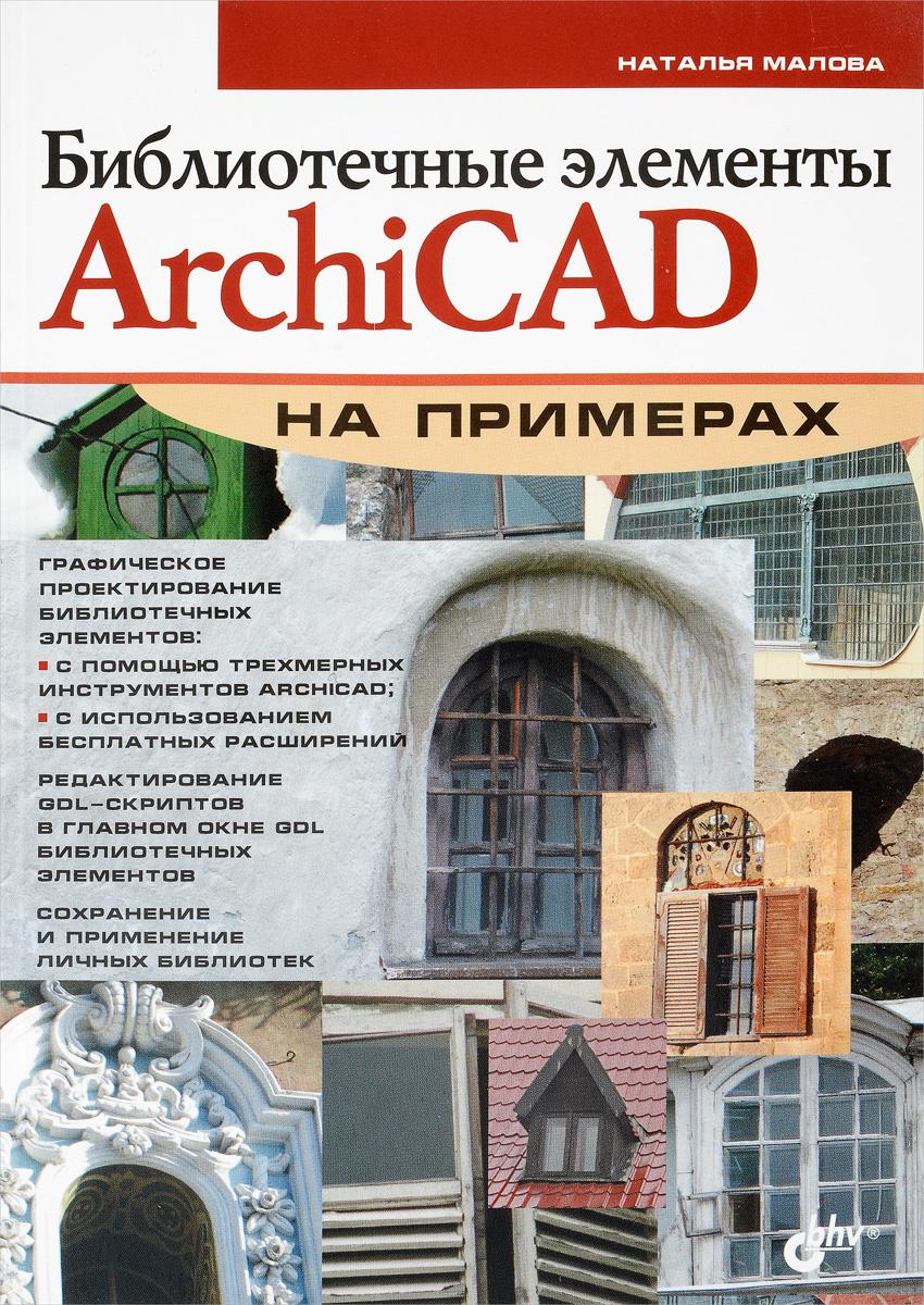 Наталья Малова. Библиотечные элементы ArchiCAD на примерах