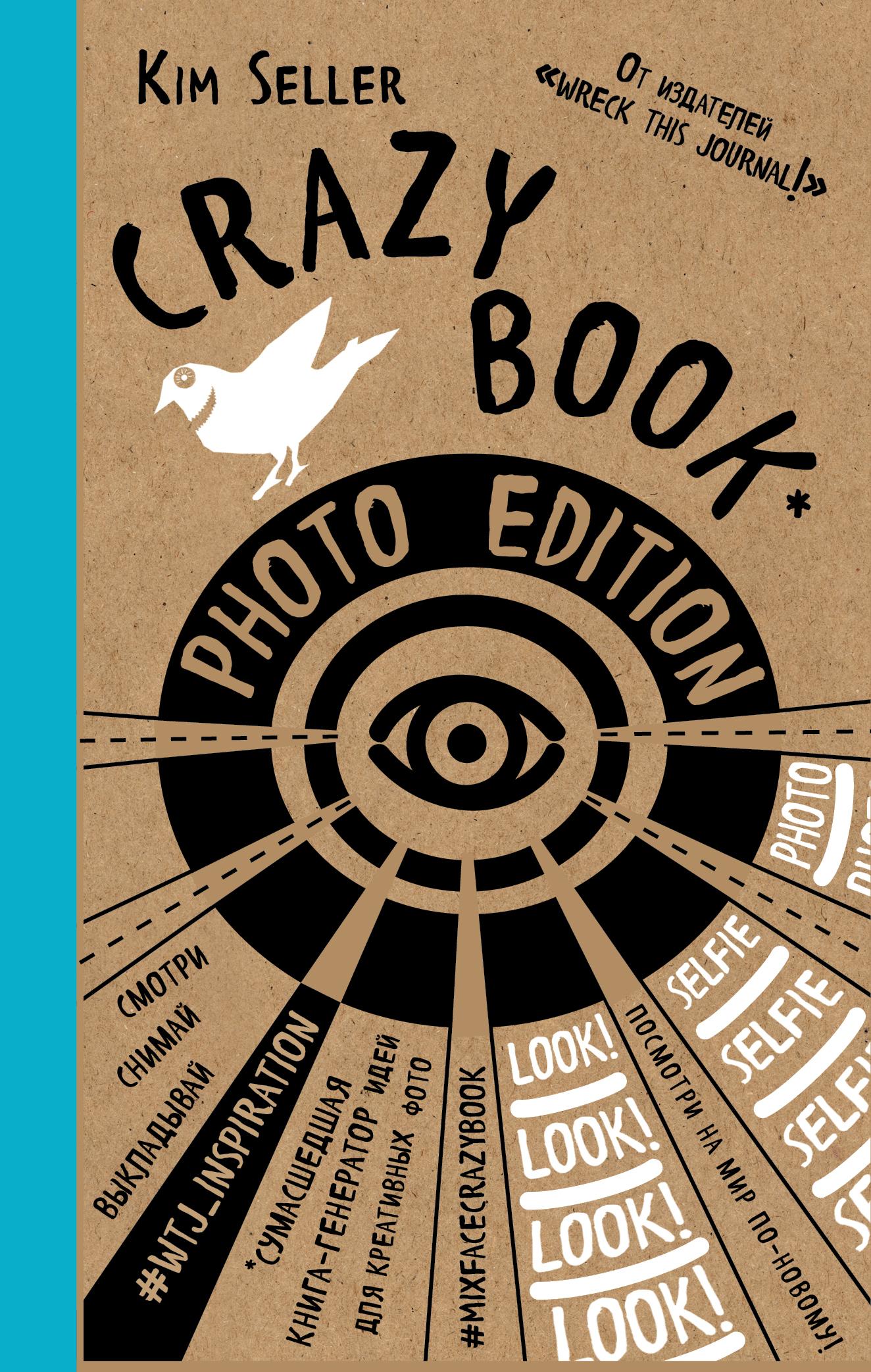 Селлер К.. Crazy book. Photo edition. Сумасшедшая книга-генератор идей для креативных фото