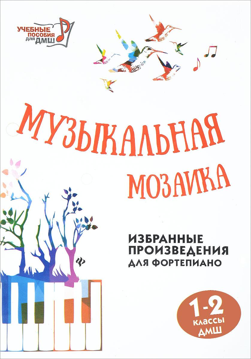 Музыкальная мозаика. Избранные произведения для фортепиано. 1 - 2 классы ДМШ
