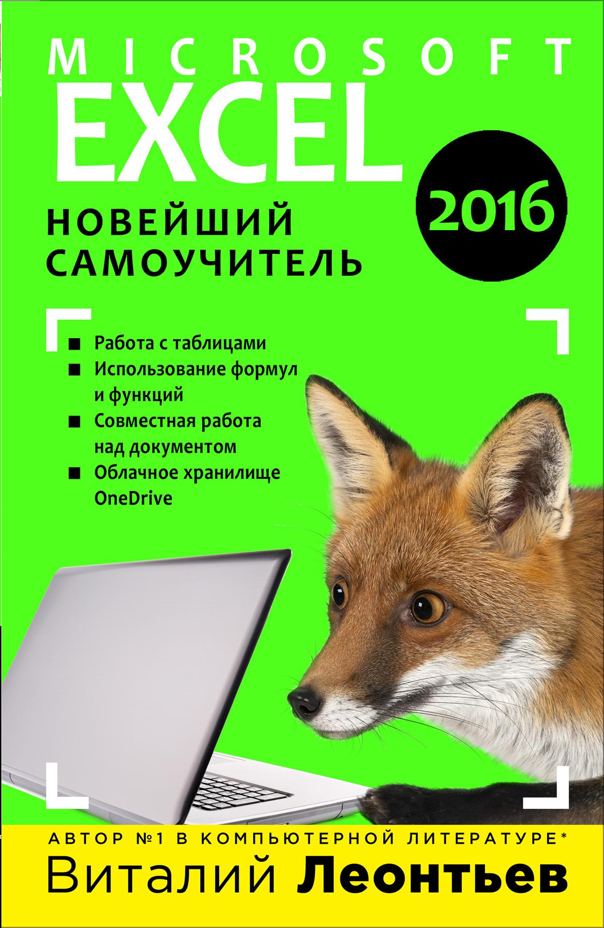 Виталий Леонтьев. Microsoft Excel 2016. Новейший самоучитель