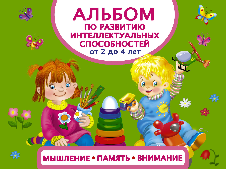 Герасимова Анна Сергеевна. Альбом по развитию интеллектуальных способностей. Мышление, память, внимание. От 2 до 4 лет