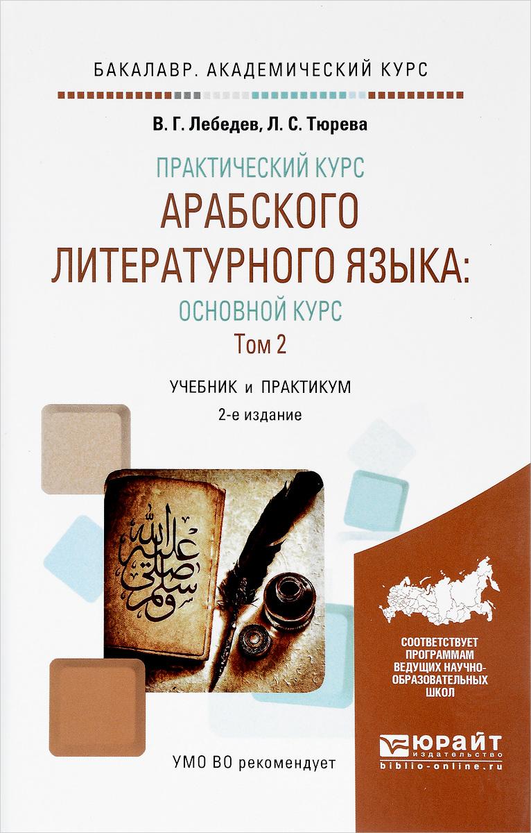 Практический курс арабского литературного языка. Основной курс.В 2 томах. Том 2