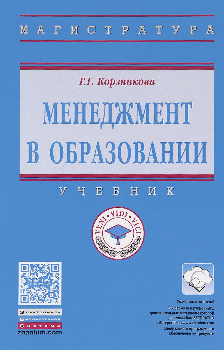 Г. Г. Корзникова Менеджмент в образовании. Учебник в и жолдак с г сейранов менеджмент