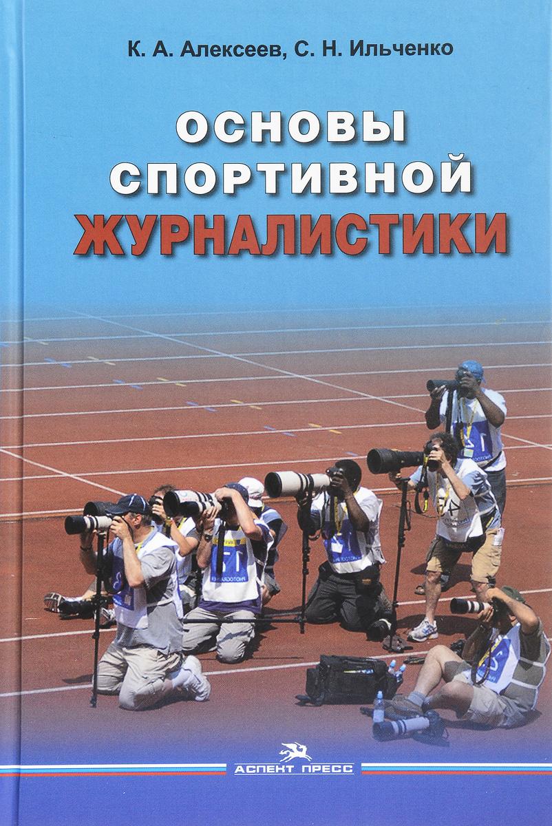 Основы спортивной журналистики. Учебное пособие