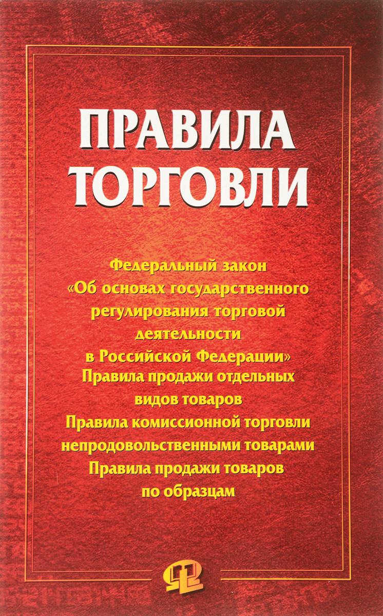 Правила торговли. Сборник документов