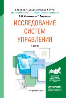 Исследование систем управления. Учебник