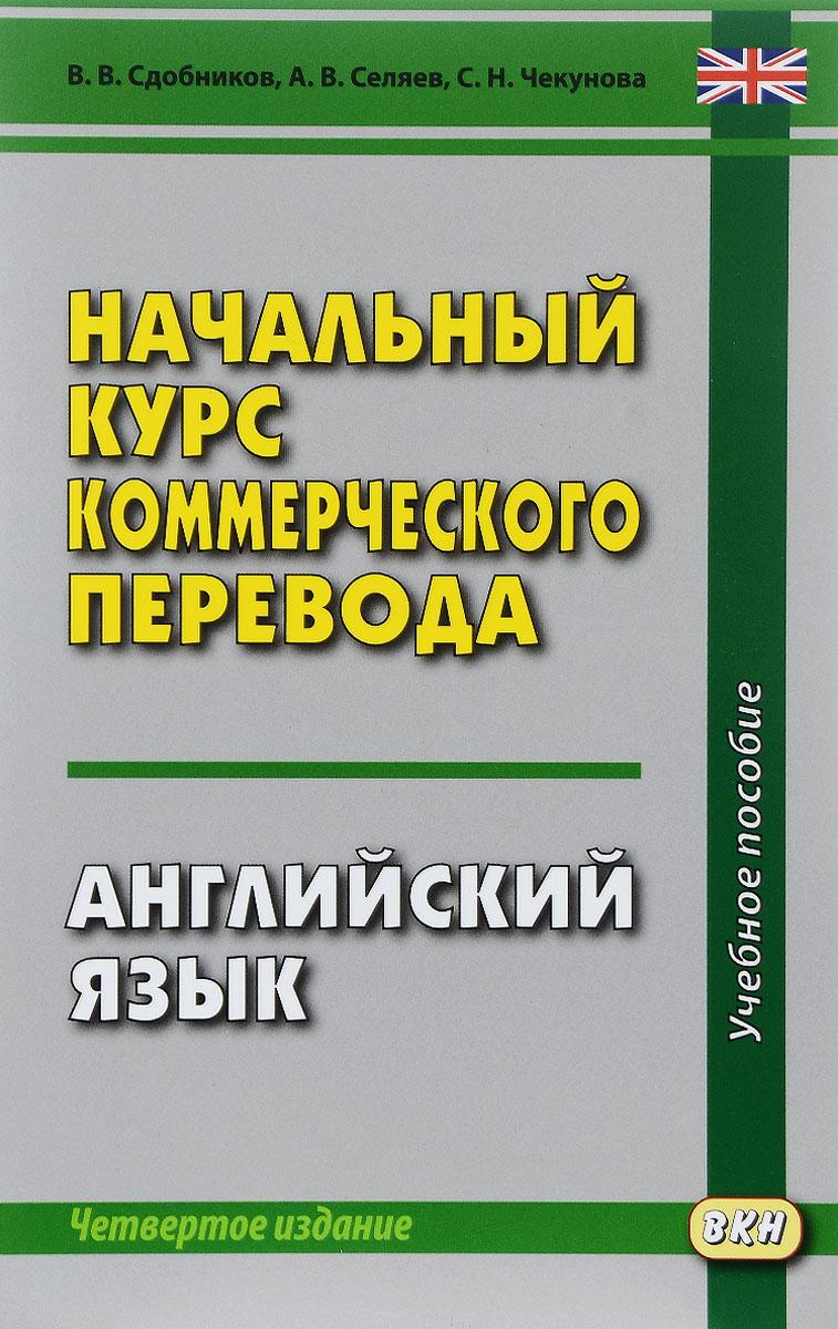 Начальный курс коммерческого перевода. Английский язык