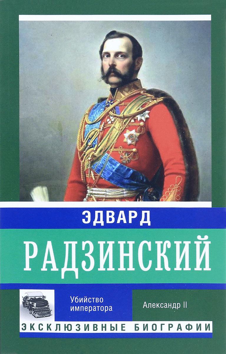 Эдвард Радзинский Убийство императора радзинский э с а существует ли любовь спрашивают пожарники
