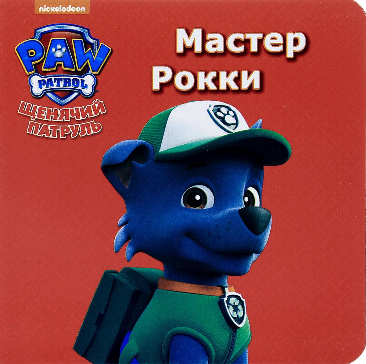 Мастер Рокки