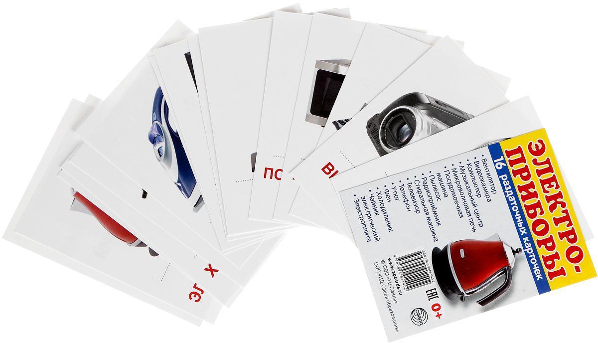Электроприборы. Раздаточные карточки