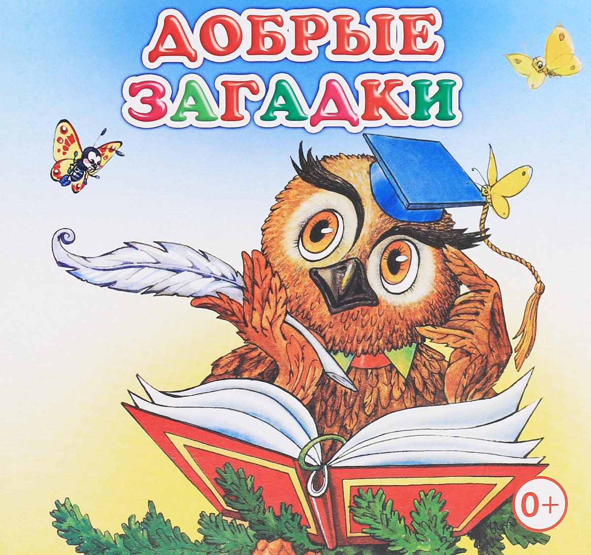 Добрые загадки. Книжка-раскладушка росмэн книжка раскладушка колыбельные веселые гармошки