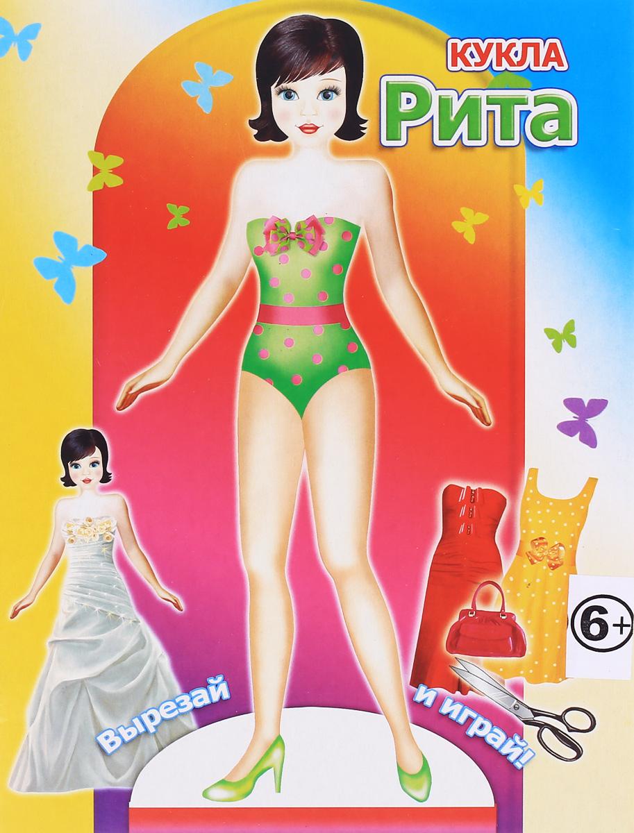 Кукла Рита