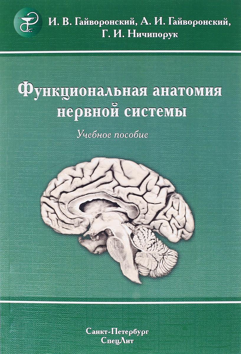 Функциональная анатомия нервной системы. Учебное пособие. 8-е изд., перераб. и доп. Гайворонский И.В., Гайворонский А. И.