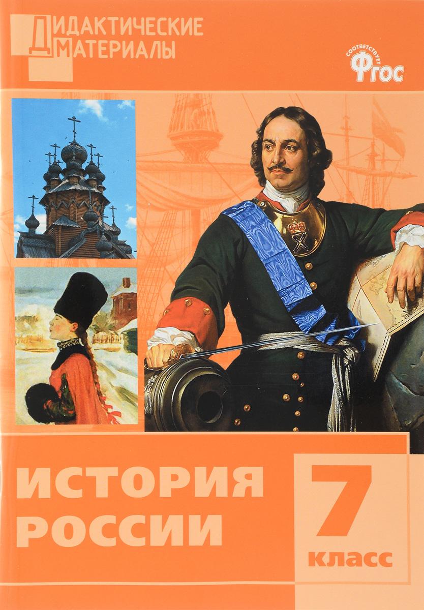 История России 7 класс. Разноуровневые задания