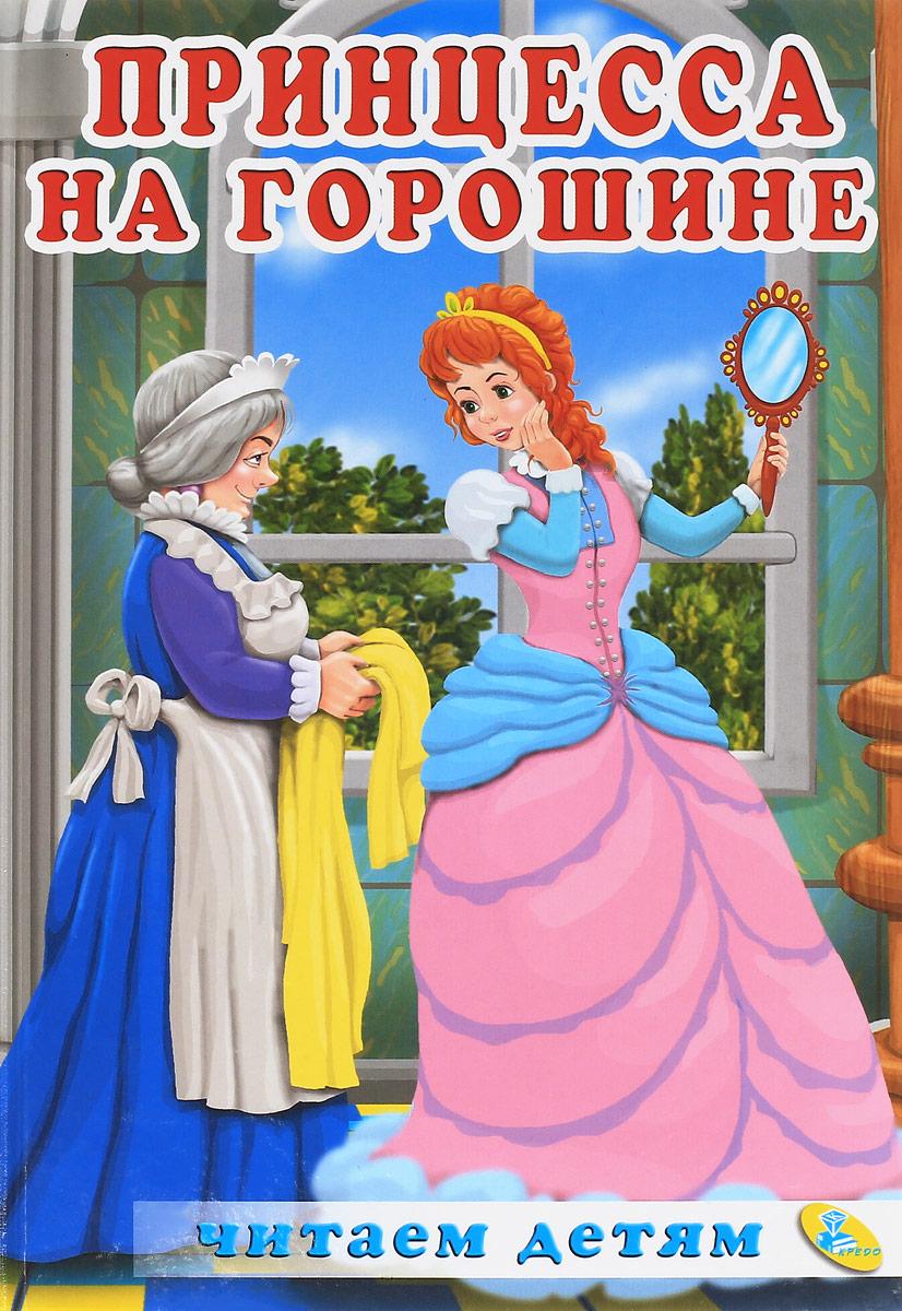 Принцесса на горошине балтийская инна принц на горошине повесть