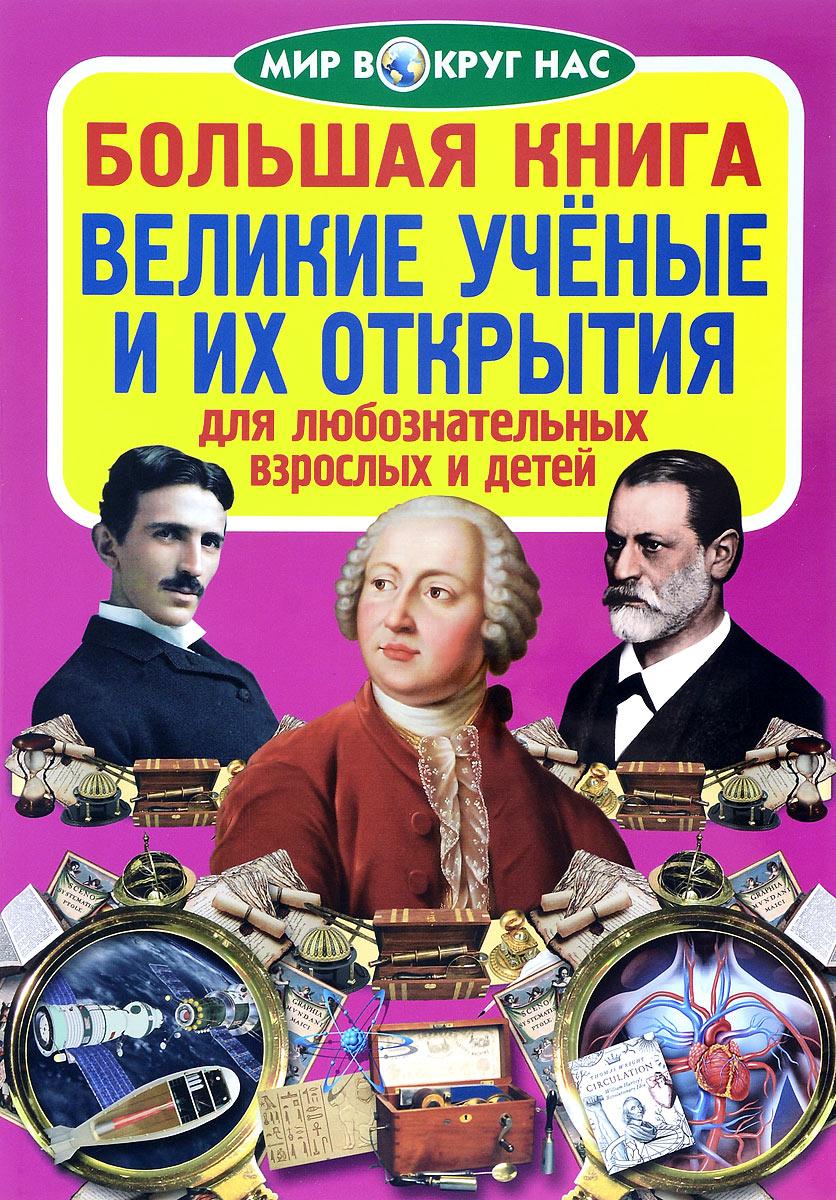 Великие ученые и их открытия