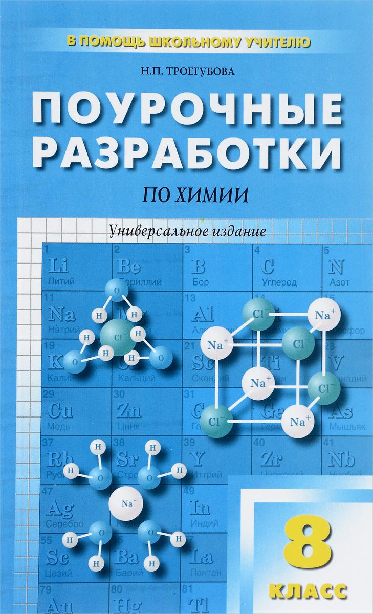Химия. 8 класс. Поурочные разработки