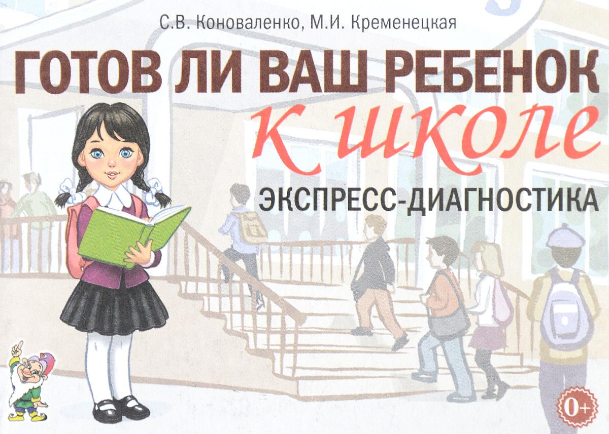 Готов ли ваш ребенок к школе. Экспресс-диагностика