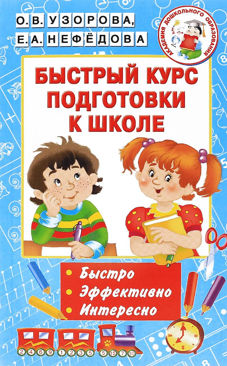 Быстрый курс подготовки к школе