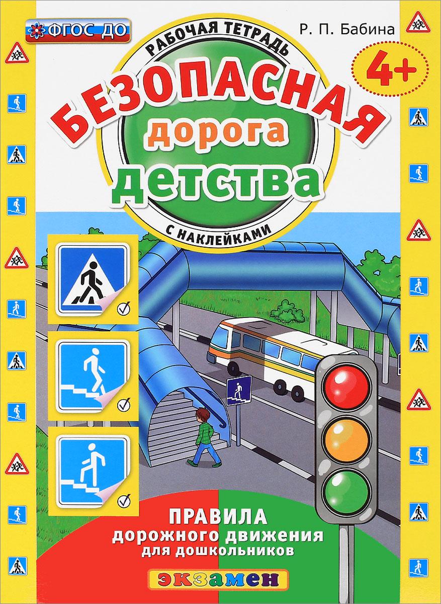 Безопасная дорога детства. Правила дорожного движения для дошкольников. Рабочая тетрадь с наклейками