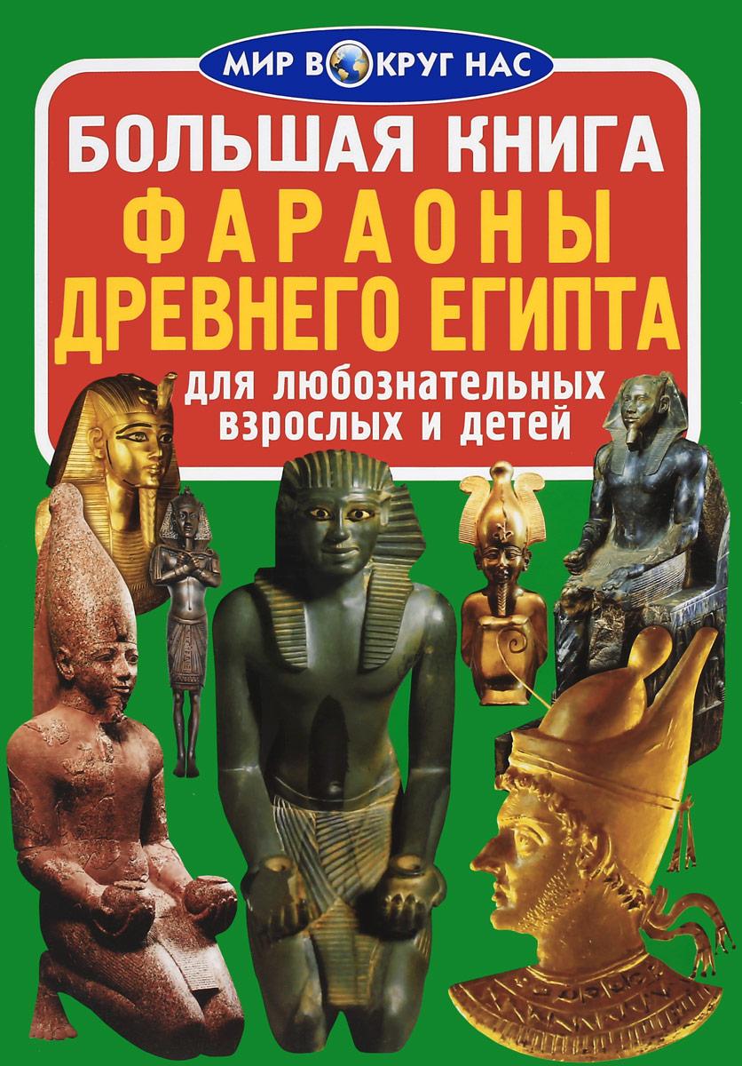 Большая книга. Фараоны Древнего Египта