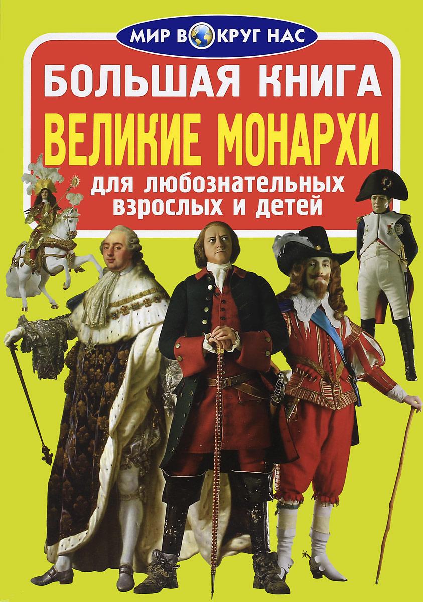 Большая книга. Великие монархи