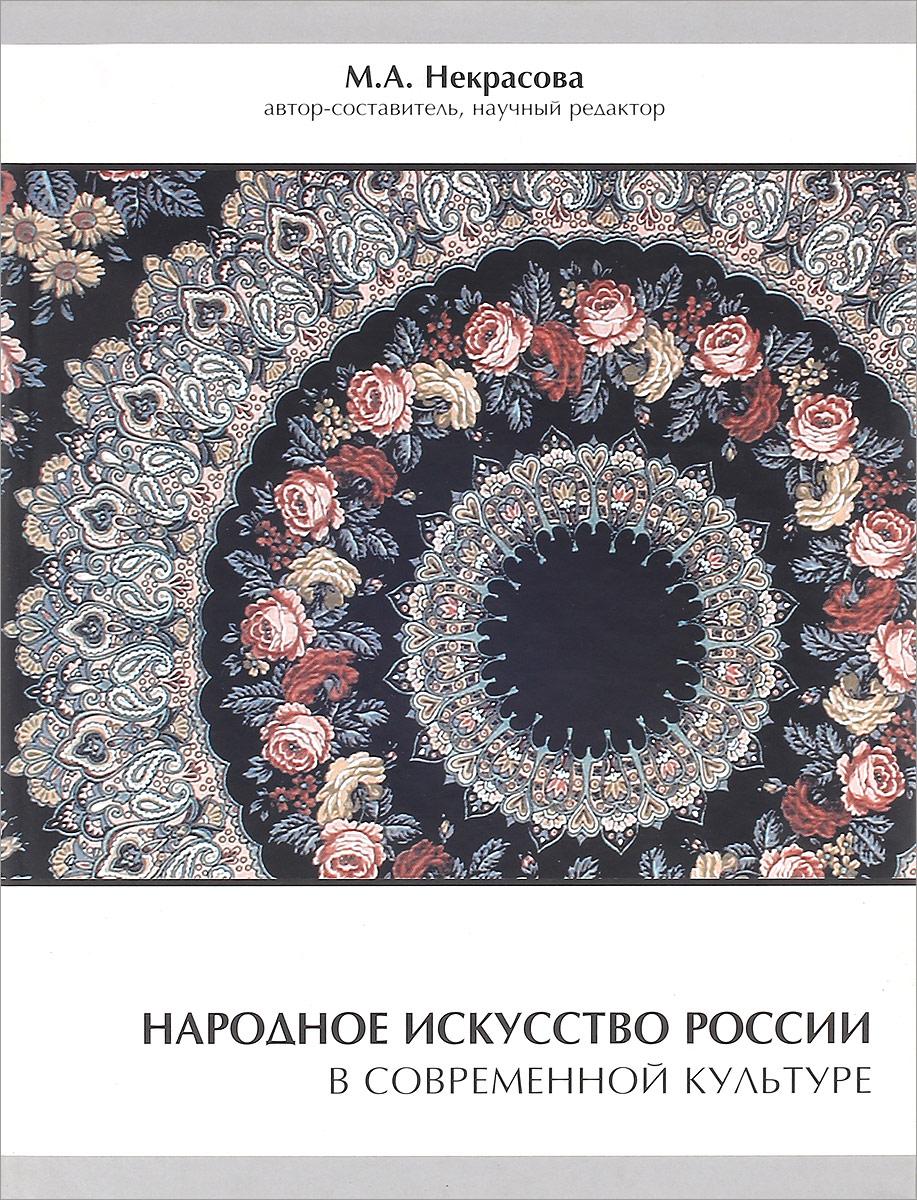 М. А. Некрасова Народное искусство России в современной культуре хочу жилье в моск обл 1800000
