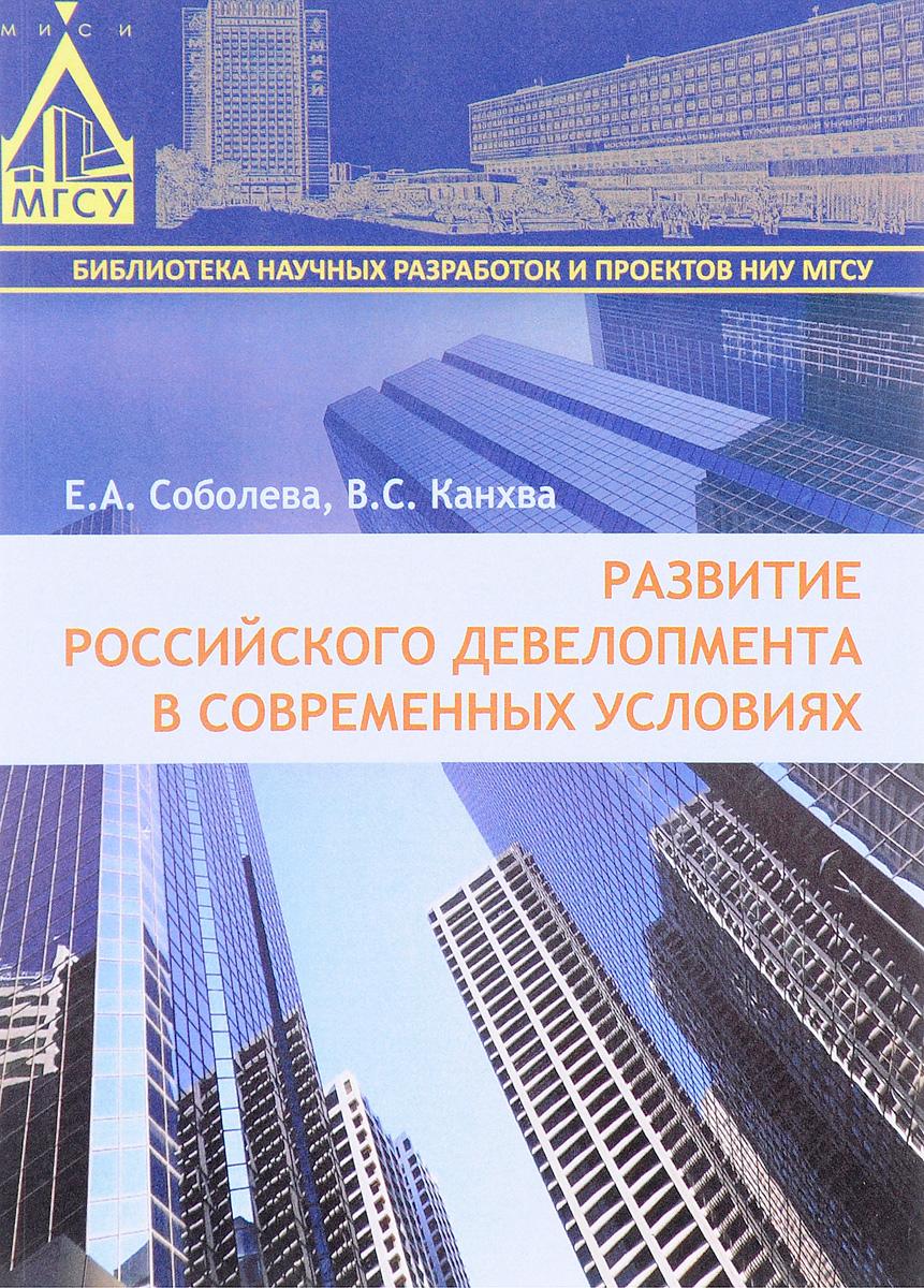 Развитие российского девелопмента в современных условиях