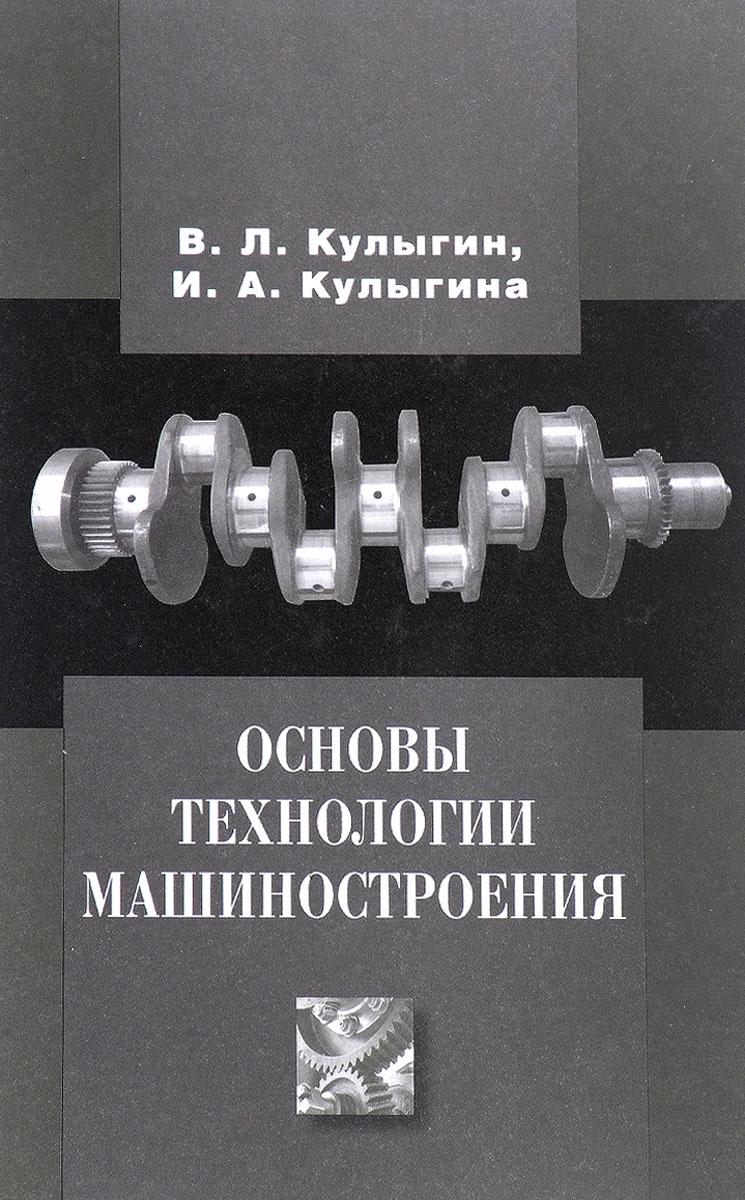 Основы технологии машиностроения. Учебное пособие