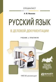 Русский язык в деловой документации. Учебник и практикум
