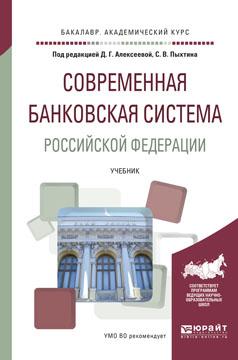 Современная банковская система Российской Федерации. Учебник