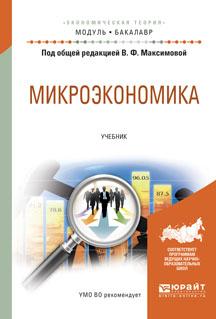 Микроэкономика. Учебник