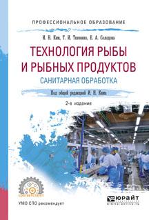 Технология рыбы и рыбных продуктов. Санитарная обработка. Учебное пособие