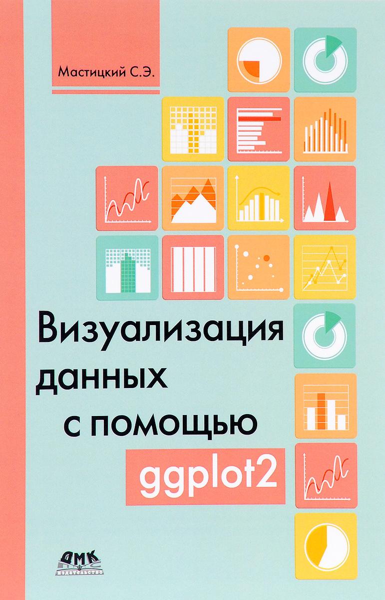 С. Э. Мастицкий. Визуализация данных с помощью ggplot2