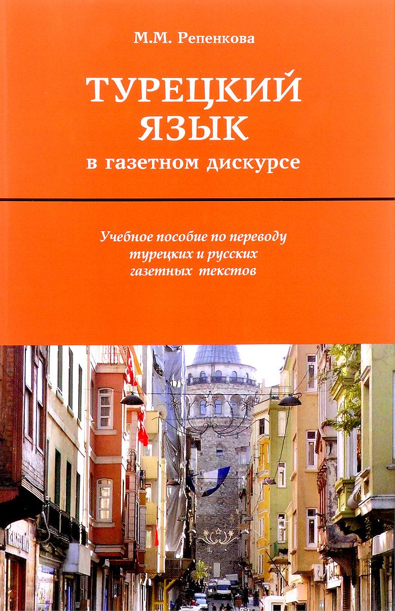 Турецкий язык в газетном дискурсе. Учебное пособие
