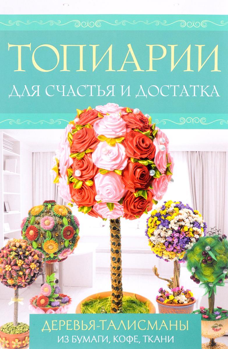 Клавдия Моргунова, Марина Третьякова Топиарии для счастья и достатка. Деревья-талисманы из бумаги, кофе, ткани