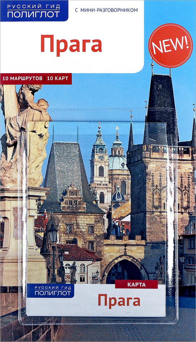 Гуннар Хабиц Прага. Путеводитель с мини-разговорником (+ карта) чешское пиво в екатеринбурге