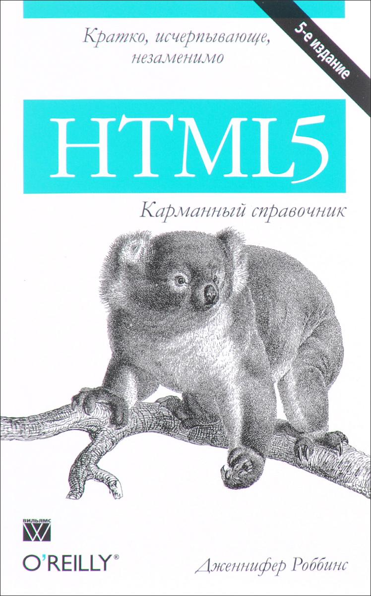 Дженнифер Роббинс HTML5. Карманный справочник html5 и css3 разработка сайтов для любых браузеров и устройств