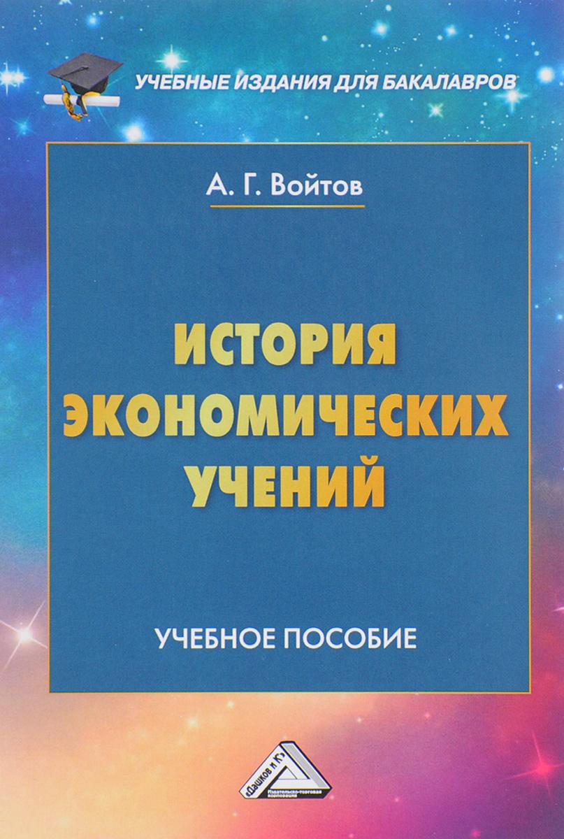 А. Г. Войтов. История экономических учений. Учебное пособие