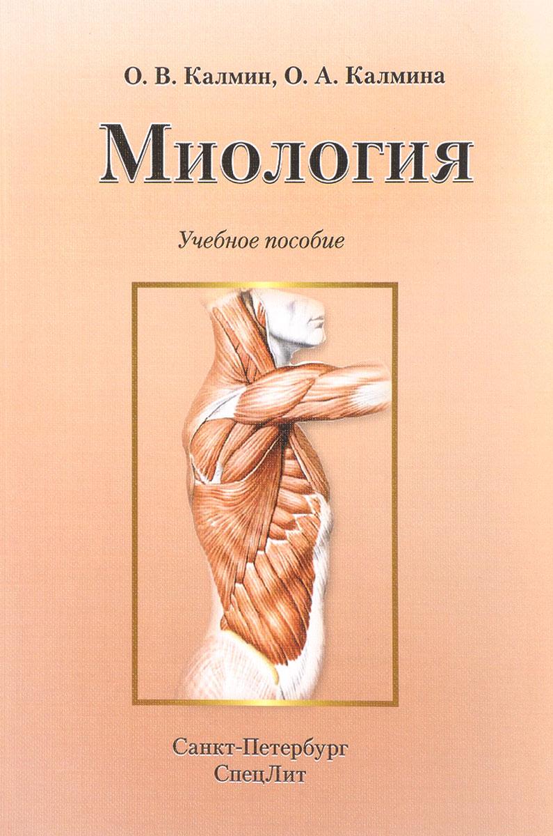 Миология. Учебное пособие
