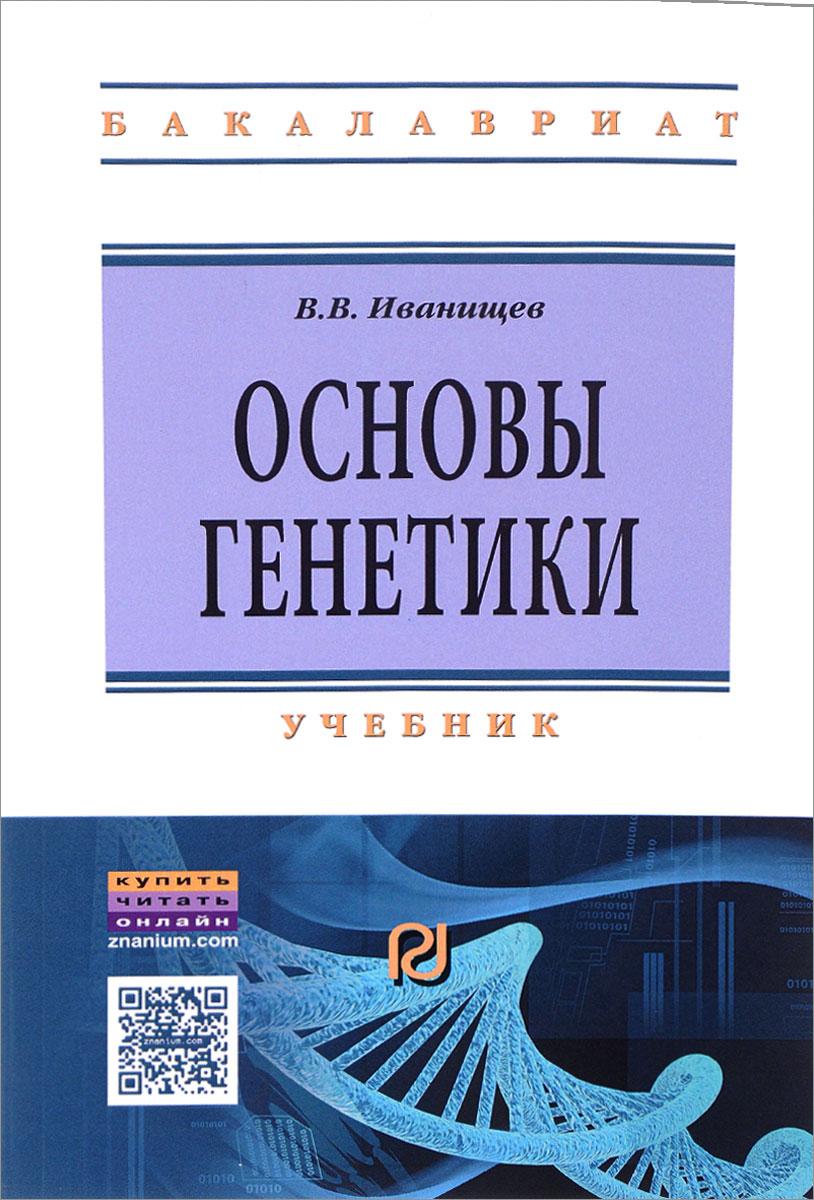 Основы генетики. Учебник
