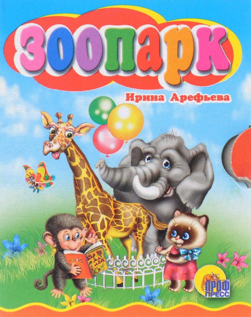 Зоопарк (миниатюрное издание)