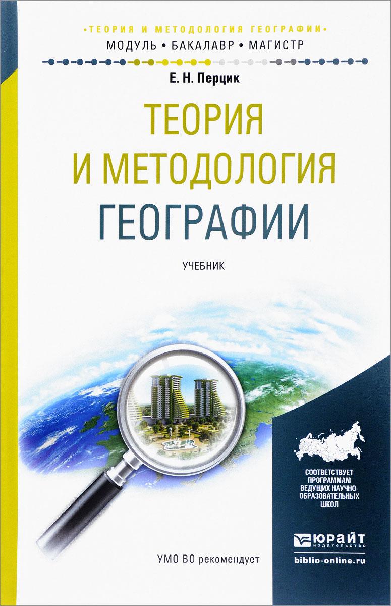 Теория и методология географии. Учебник
