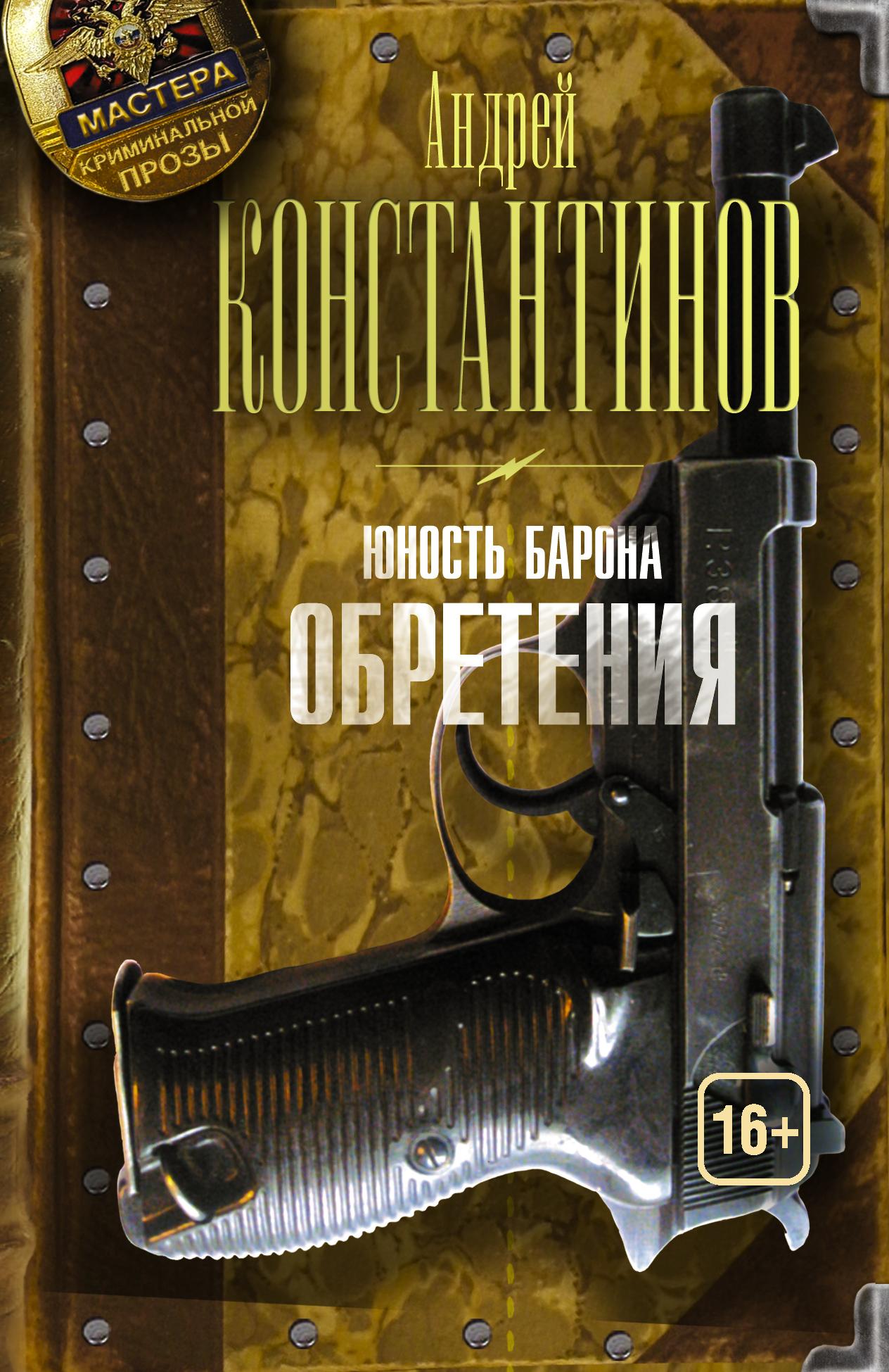 Константинов Андрей Юность барона. Книга 2. Обретения  недорого