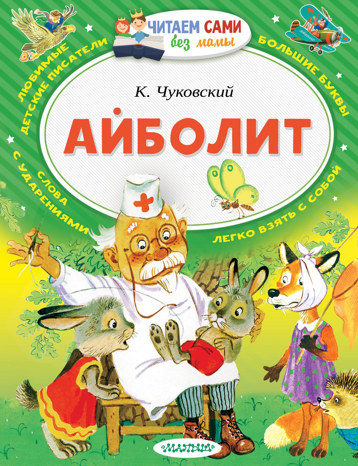 Чуковский Корней Иванович Айболит